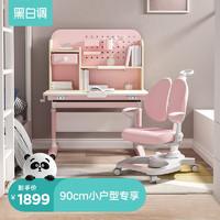 HbadaStudy time 黑白调学习时光 HETZ032024PT 儿童桌椅套装