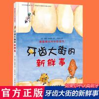 牙齿大街的新鲜事 精装版 德国精选科学图画书 儿童绘本0-2-3-4-5-6岁宝宝睡前故事书亲子启蒙早教亲子共读书籍养成好习惯绘本故事