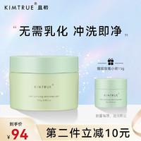 KIMTRUE且初 复活草卸妆膏