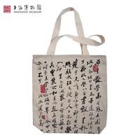 上海博物馆 印花清晰 隽永美女—郑板桥论书书法帆布包 35x42x30cm 加厚加大手拎包购物袋