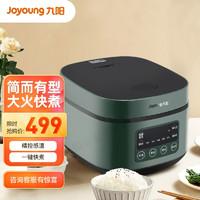 九阳电饭煲3升电饭锅家用多功能 3升
