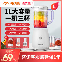 Joyoung 九阳 榨汁机家用水果小型全自动便携式料理搅拌杯多功能打炸果汁机