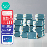kub 可优比 KUB)婴儿棉柔巾珍珠专用宝宝加厚非湿巾100抽*24包(含附件)