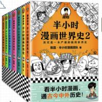 《半小时漫画历史系列》(共7册)