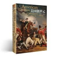 《美国创世记:建国历程的胜利与悲剧,1775—1803》