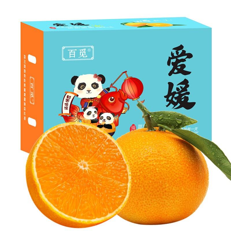 四川爱媛38号果冻橙 柑橘桔子 4.5-5斤