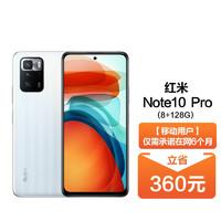 MI 小米 Redmi Note10 Pro 天玑1100旗舰芯 67W闪充 红米游戏手机 8GB+128GB 月魄