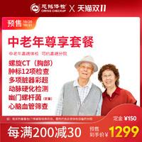 ciming 慈铭体检 中老年尊享高端体检套餐
