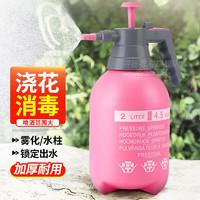 朔铠 洒水壶气压式消毒喷雾器小型压力浇水壶高压喷雾瓶 2L加厚卡扣款粉色