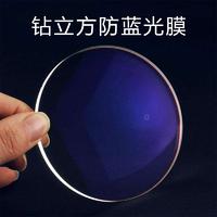 ZEISS 蔡司 镜片 1.67钻立方防蓝光膜  非球面近视眼镜片2片
