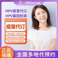 HPV疫苗四价/九价预约宫颈癌疫苗3针代订