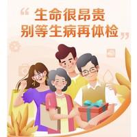 iKang 爱康国宾 臻爱尊享体检卡套餐