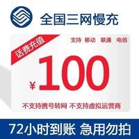 China unicom 中国联通 100元话费慢充 72小时到账