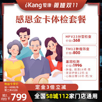iKang 爱康国宾 感恩金卡 全面高端深度中青老年体检