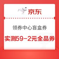 京东 领券中心 自动弹盲盒2元全品券