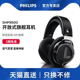 PHILIPS 飞利浦 Philips/飞利浦 SHP9500头戴式有线耳机重低音HIFI发烧耳麦开放式音乐电竞游戏监听网课电脑通用