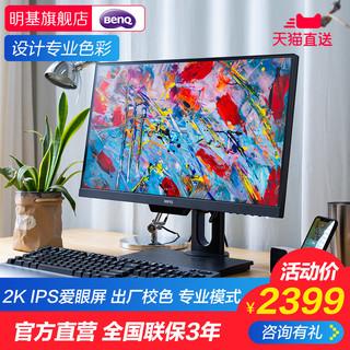 BenQ 明基 PD2500Q显示器25英寸IPS屏幕2K设计制图专业绘图平面设计师修图调色爱护眼内置音箱台式电脑旋转办公竖屏