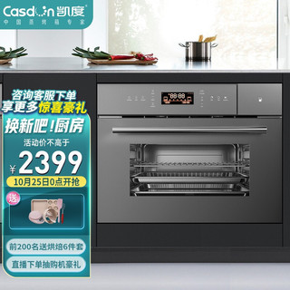 Casdon 凯度 CASDON)嵌入式蒸烤箱二合一家用电烤箱蒸烤一体机SV4520EEB-SE
