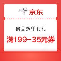 京东 食品 多单有礼 满199-35元券