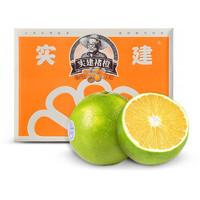 实建褚橙 冰糖橙 优级(65-70mm) 10斤装