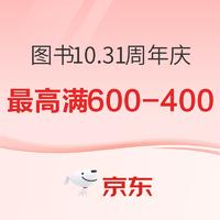 京东 图书10.31周年庆 自营图书