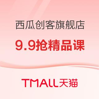 天猫 西瓜创客旗舰店 编程课精选