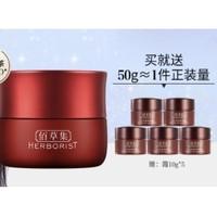 HERBORIST 佰草集 红茶面霜 50g (赠面霜10g*5)