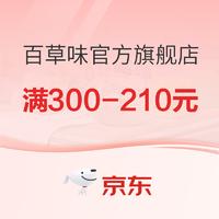 百草味官方旗舰店 满300-210元
