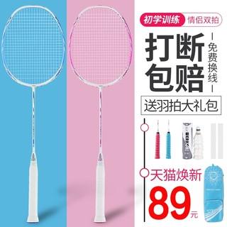 WERKON 威尔康 羽毛球拍双拍超轻碳素正品成人耐用型男女进攻型全单拍羽毛球球拍