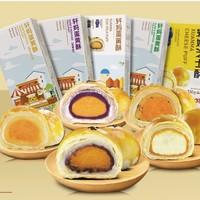 轩妈 蛋黄酥5口味14枚组合装