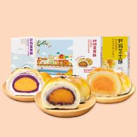 轩妈 蛋黄酥3口味14枚组合装