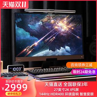 BenQ 明基 EX2780Q显示器27英寸2K 144Hz电竞IPS屏幕莱茵认证爱护眼HDR400游戏10bit广色域PS5音箱遥控台式液晶电脑