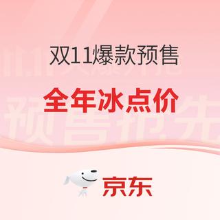 犬印本铺京东自营旗舰店 双11预售