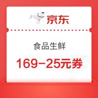 京东自营生鲜满169元减25元优惠券