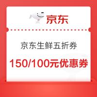 京东自营  满299-150/199-100元优惠券~