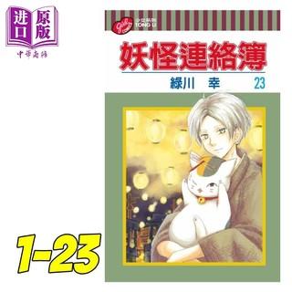 《妖怪连络簿》台版漫画 1-23册