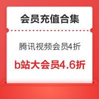 会员充值优惠合集:腾讯视频vip90元优惠券,天猫精选网易云黑胶会员年卡94元优惠等~