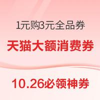 10.26必领神券:京东1元购3元全品券,PLUS免费领万达电影月卡+5折爆米花券
