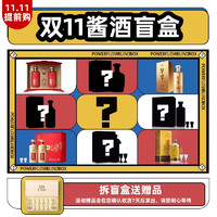 MOUTAI 茅台 贵州茅台集团 53度 酱香型白酒 创意盲盒礼品 豪华版 500ml
