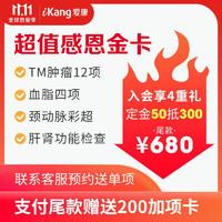 iKang 爱康国宾 肿瘤TM12专项体检卡套餐