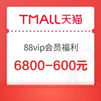 淘宝88VIP会员领取6800-600/3800-300消费券