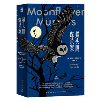 《猫头鹰谋杀案》(全2册)