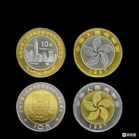 1997香港回归纪念币 25.5mm 黄铜合金 面值10元 2枚/套 收藏佳选