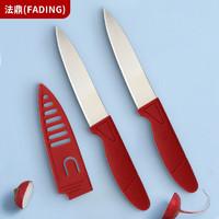 FADING 法鼎 家用水果刀套装 2件