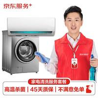 京东 空调挂机/洗衣机/热水器三件电器任洗一件免拆洗
