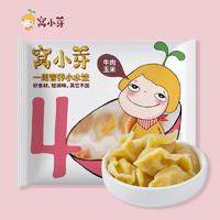 PLUS会员:窝小芽 儿童水饺 牛肉玉米 135g