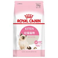 ROYAL CANIN 皇家 预售皇家猫粮奶糕全价幼猫K36孕猫4-12月英短增肥发腮20斤装10kg