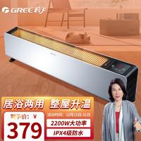 GREE 格力 踢脚线取暖器 NDJC-X6022B