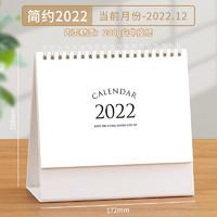 启恒 2022年虎年台历 简约款