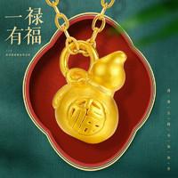 sheng jue 盛爵 女士小葫芦足金项链 TO158 0.2g